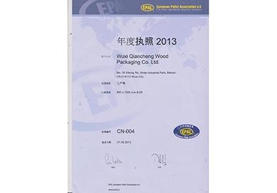 欧标托盘生产执照