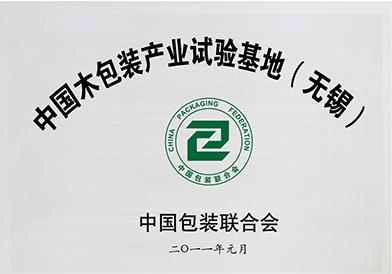 中国木包装产业试验基地